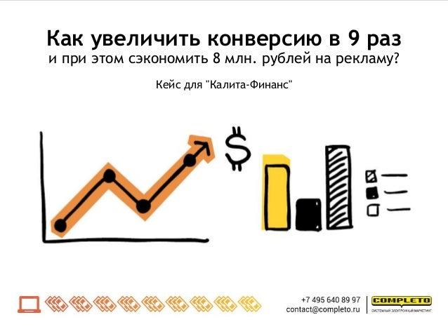 """Как увеличить конверсию в 9 раз и при этом сэкономить 8 млн. рублей на рекламу? Кейс для """"Калита-Финанс"""""""