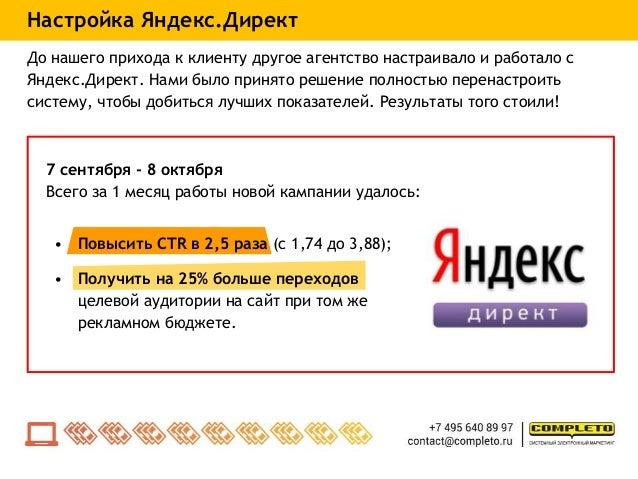 • Повысить CTR в 2,5 раза (с 1,74 до 3,88); • Получить на 25% больше переходов целевой аудитории на сайт при том же реклам...