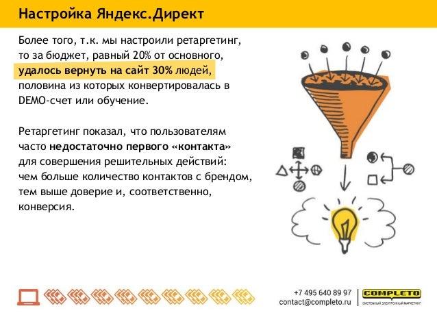 Настройка Яндекс.Директ Более того, т.к. мы настроили ретаргетинг, то за бюджет, равный 20% от основного, удалось вернуть ...