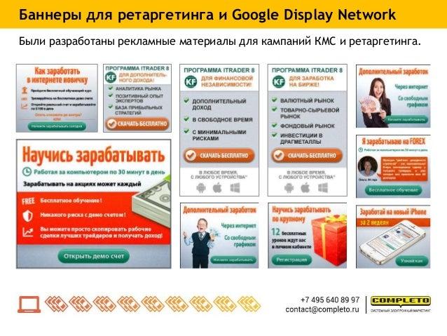 Были разработаны рекламные материалы для кампаний КМС и ретаргетинга. Баннеры для ретаргетинга и Google Display Network