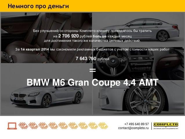 Немного про деньги Без улучшений со стороны Комплето клиенту приходилось бы тратить на 2 706 920 рублей больше каждый меся...