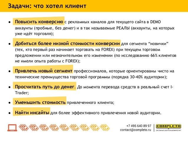 ● Повысить конверсию с рекламных каналов для текущего сайта в DEMO аккаунты (пробные, без денег) и в так называемые РЕАЛЫ ...