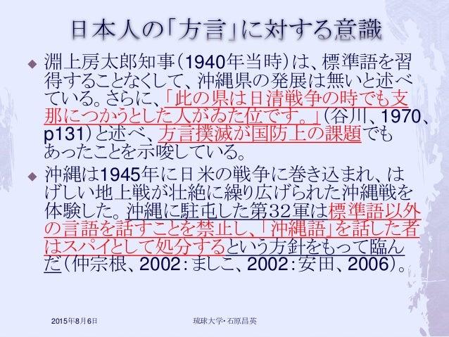 石原昌英(イシハラ マサヒデ,Ishihara Masahide):琉球諸語的衰退與復興