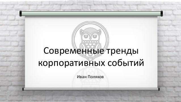 Современные тренды корпоративных событий Иван Поляков