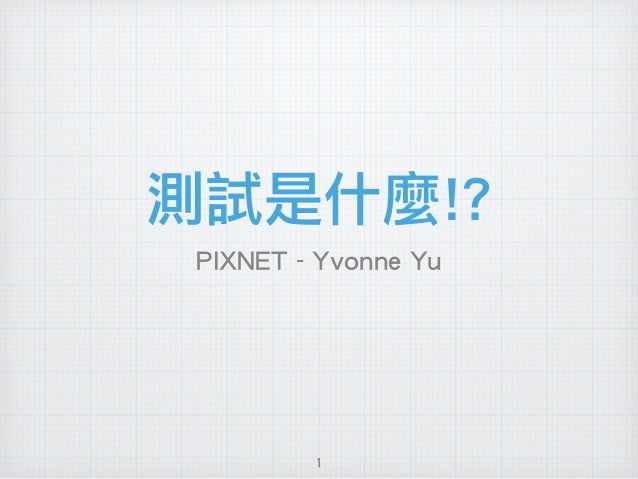 測試是什麼!? PIXNET - Yvonne Yu 1