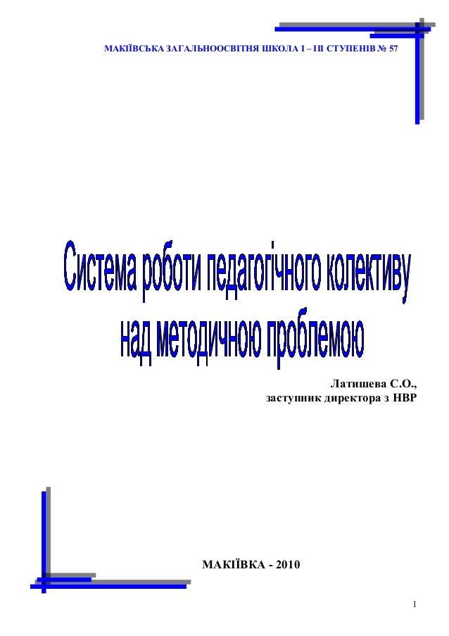МАКІЇВСЬКА ЗАГАЛЬНООСВІТНЯ ШКОЛА І – ІІІ СТУПЕНІВ № 57 Латишева С.О., заступник директора з НВР МАКІЇВКА - 2010 1