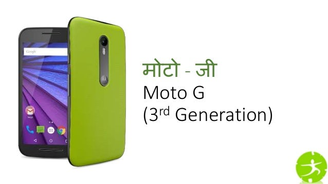 मोटो - जी Moto G (3rd Generation)