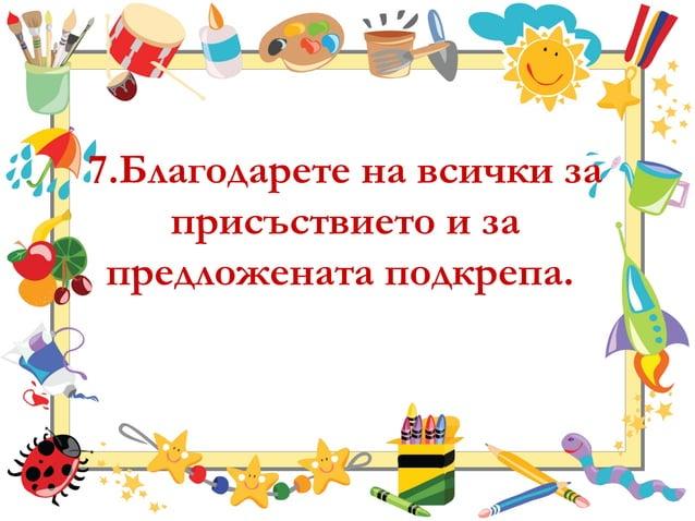 Уважаеми колеги, освен учители сме и родители. Какво участие бихте взели в предварителната подготовка на предстоящ празник...