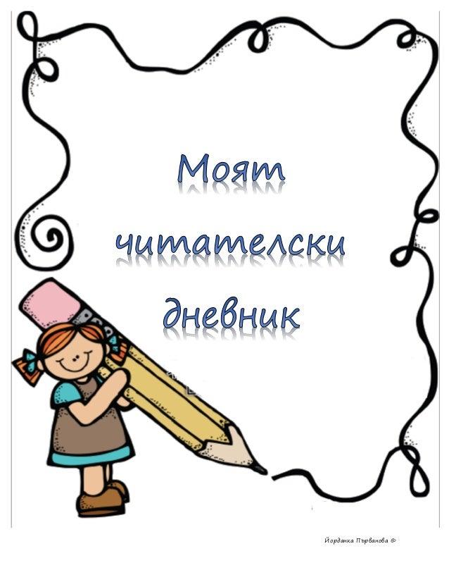Йорданка Първанова ©