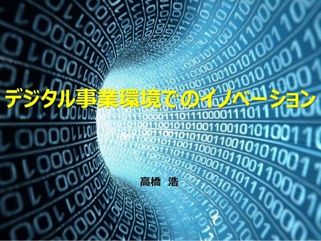 デジタル事業環境でのイノベーション 高橋 浩