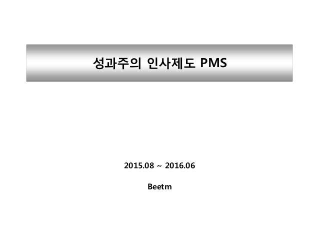성과주의 읶사제도 PMS 2015.08 ~ 2016.06 Beetm