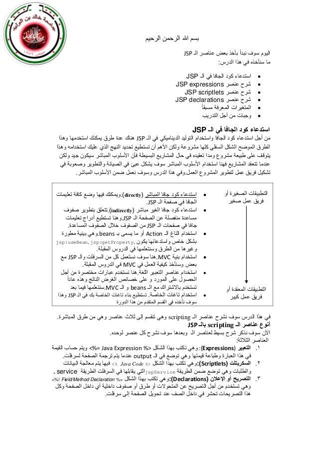 الرحيم الرحمن هللا بسم الـ عناصر بعض بأخذ نبدأ سوف اليومJSP الدرس هذا في سنأخذه ما: الـ...