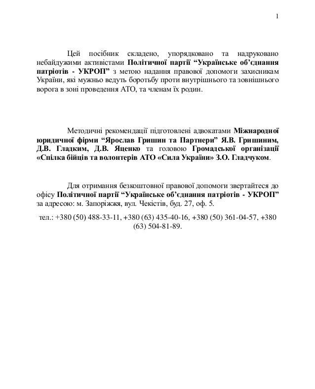 """1 Цей посібник cкладено, упорядковано та надруковано небайдужими активістами Політичної партії """"Українське об'єднання патр..."""