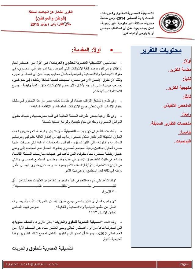 التنسسسسيقيةالمصسسسريةللحقسسسوق،والحريسسسات تأسستبدايةأغسطس2014،وهيمنظمة ،مصرية،مستقلةغير،حكومية...