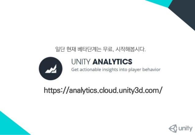 유니티+유니티서비스