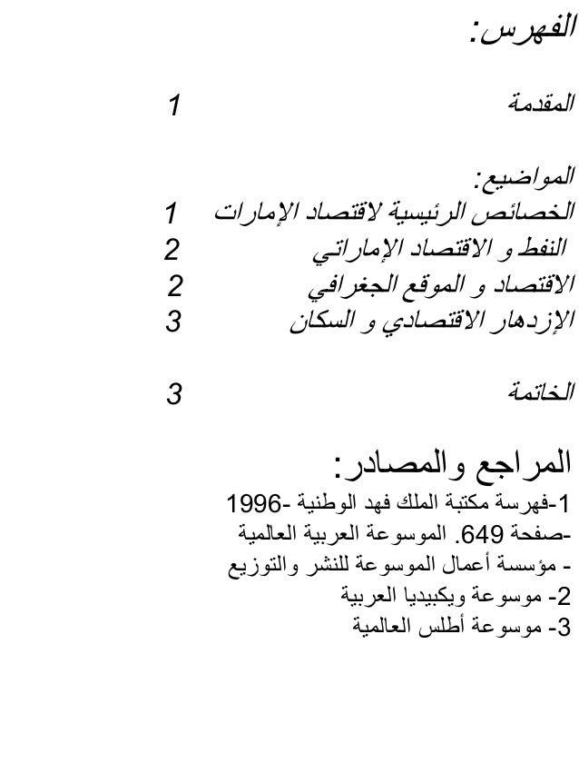 والمصادر المراجع: 1-الوطنية فهد الملك مكتبة فهرسة-1996 -صفحة649.العالمية العربية الموسوعة -والتوزيع...