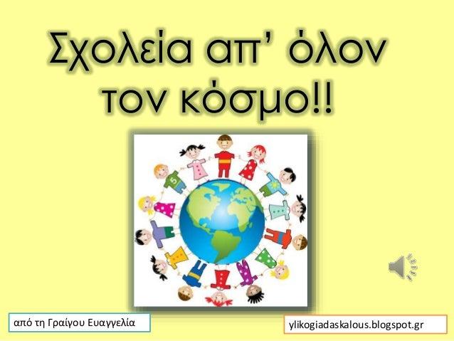 Σχολεία απ' όλον τον κόσμο!! από τη Γραίγου Ευαγγελία ylikogiadaskalous.blogspot.gr
