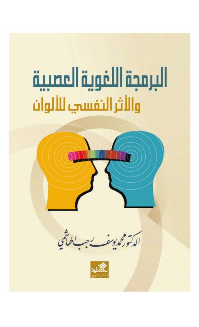 كتاب المرونة النفسية