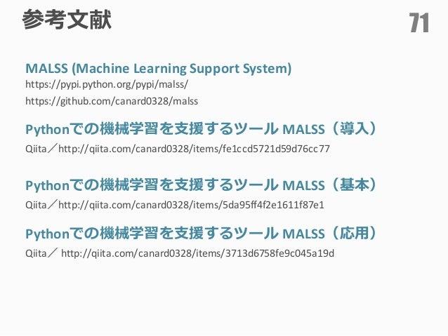 機械学習によるデータ分析 実践編