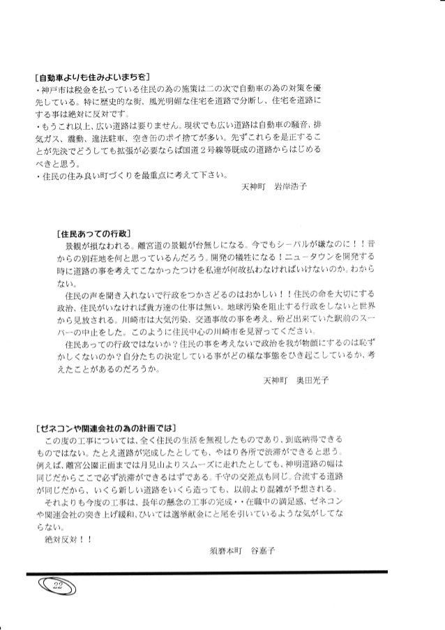 神戸市の道路計画に対する西須磨主婦の会の意見書1997年 2/3 Slide 2