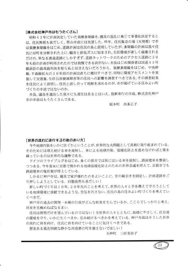 神戸市の道路計画に対する西須磨主婦の会の意見書1997年 2/3 Slide 3