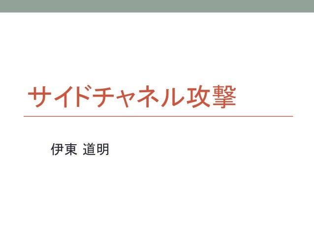 サイドチャネル攻撃 伊東 道明