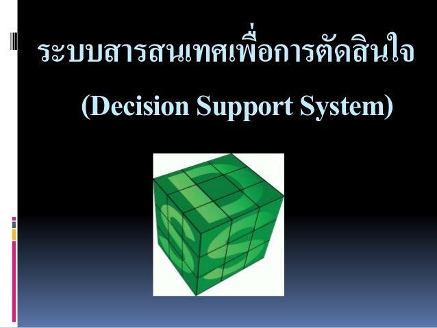 ระบบสารสนเทศเพื่อการตัดสินใจ (DecisionSupportSystem)