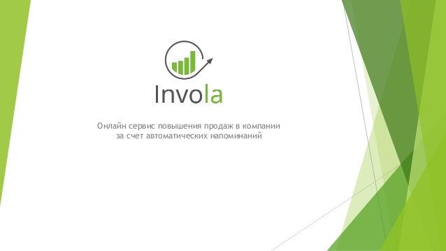 Онлайн сервис повышения продаж в компании за счет автоматических напоминаний