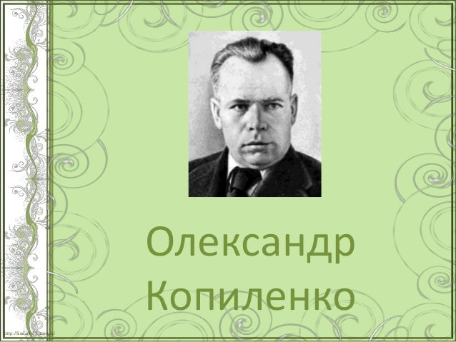 http://linda6035.ucoz.ru/ Олександр Копиленко