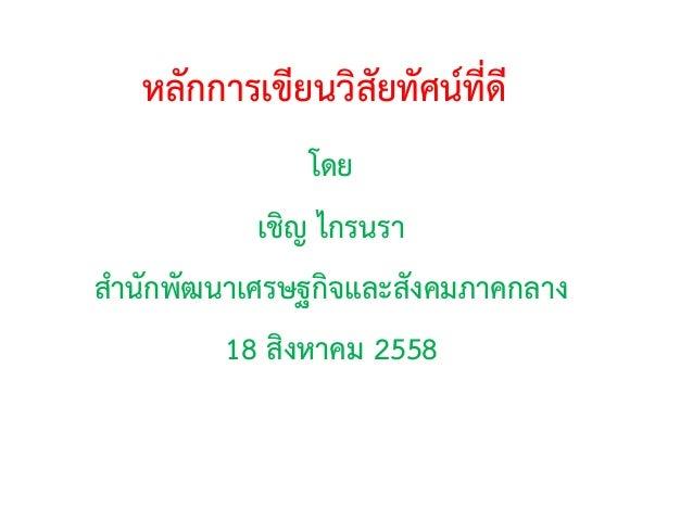 หลักการเขียนวิสัยทัศน์ที่ดี โดย เชิญ ไกรนรา สานักพัฒนาเศรษฐกิจและสังคมภาคกลาง 18 สิงหาคม 2558