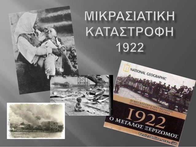  Τι είναι η μικρασιατική καταστροφή ;  Η εκστρατεία του 1920  Αίτια καταστροφής  Συνέπειες καταστροφής  Σφαγές Ελλήνω...