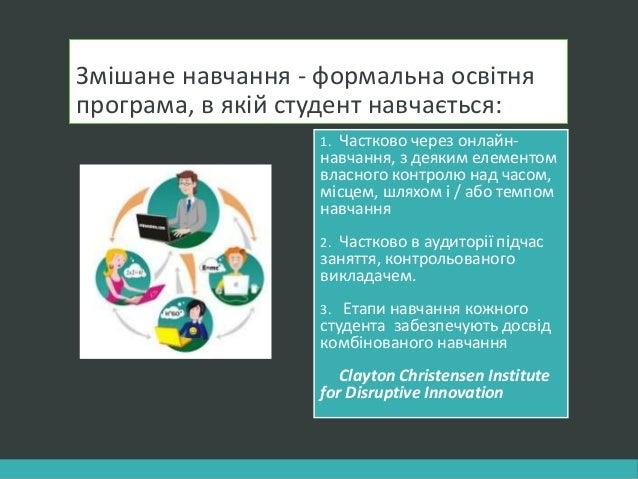 Змішане навчання - формальна освітня програма, в якій студент навчається: 1. Частково через онлайн- навчання, з деяким еле...