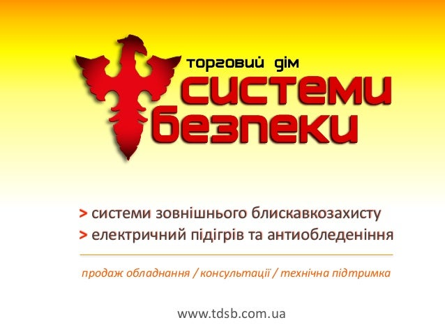 www.tdsb.com.ua продаж  обладнання  /  консультації  /  технічна  підтримка >  системи  зовнішнього  бли...