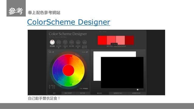 參考 奉上配色參考網站 Adobe Kuler 可以上傳圖來配色