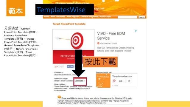 動態範本 http://www.flickr.com/ Flickr 中國素材 按此下載 這網站滿棒的喔!!!強烈推薦來挖寶!!