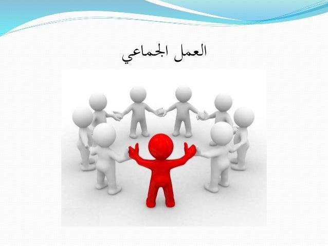 العمل الجماعي وبناء فريق العمل