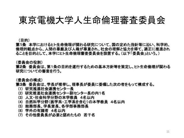 東京電機大学人生命倫理審査委員会 11