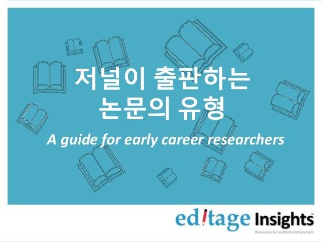 저널이 출판하는 논문의 유형 A guide for early career researchers