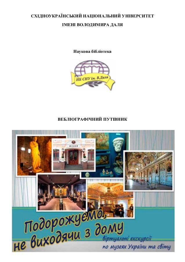 СХІДНОУКРАЇНСЬКИЙ НАЦІОНАЛЬНИЙ УНІВЕРСИТЕТ ІМЕНІ ВОЛОДИМИРА ДАЛЯ Наукова бібліотека ВЕБЛІОГРАФІЧНИЙ ПУТІВНИК