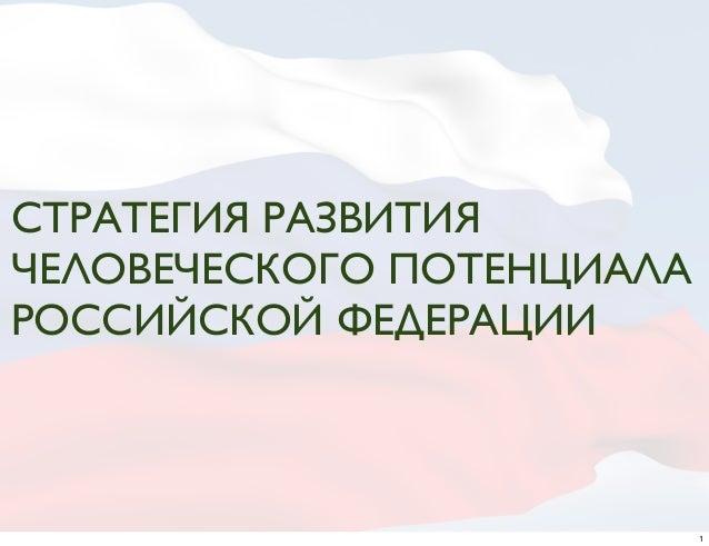 СТРАТЕГИЯ РАЗВИТИЯ ЧЕЛОВЕЧЕСКОГО ПОТЕНЦИАЛА РОССИЙСКОЙ ФЕДЕРАЦИИ 1