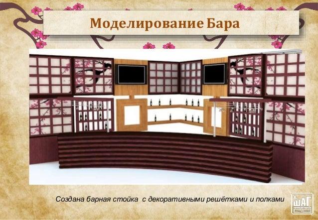 Дипломная работа ЗФКА ШАГ Пантилимонова Е И  План помещения Единицы измерения указаны в метрах 17