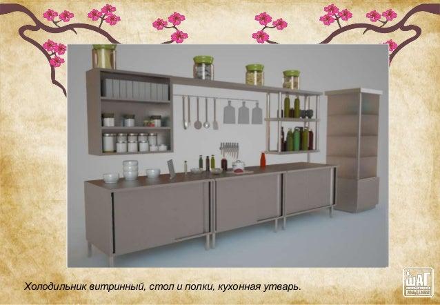 Дипломная работа ЗФКА ШАГ Пантилимонова Е И  Холодильник витринный стол и полки кухонная утварь