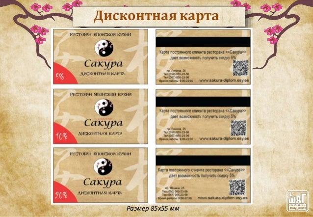 Дипломная работа ЗФКА ШАГ Пантилимонова Е И  Дисконтнаякарта Размер 85x55 мм