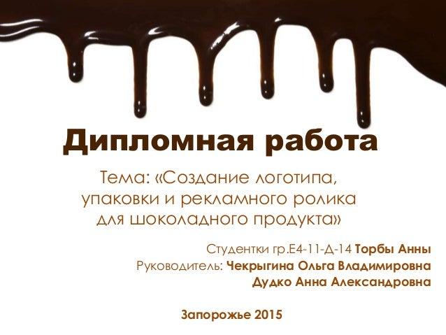 Дипломная работа ЗФКА ШАГ Торба А С  Дипломная работа Тема Создание логотипа упаковки и рекламного ролика для шоколадного продукта