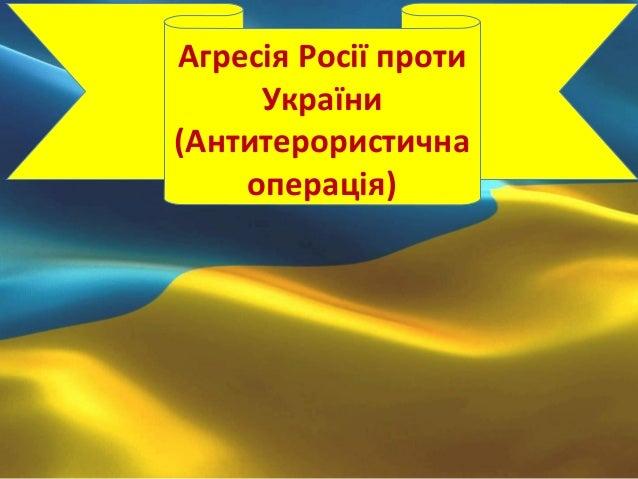 Агресія Росії проти України (Антитерористична операція)