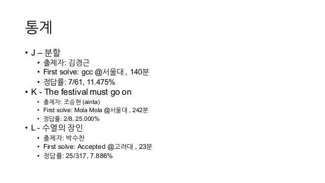• J – 분할  • 출제자: 김경근  • First solve: gcc @서울대 , 140분 • 정답률: 7/61, 11.475% • K - The festival must go on  •...