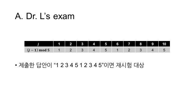 """A. Dr. L's exam • 제출한 답안이 """"1 2 3 4 5 1 2 3 4 5""""이면 재시험 대상 𝒋 1 2 3 4 5 6 7 8 9 10 𝒋 − 𝟏  𝐦𝐨𝐝 𝟓 1 2 3 4 5 1 2 3..."""