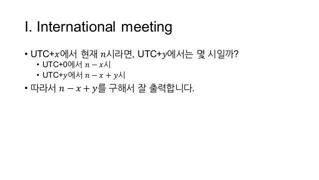 제 5회 전국 대학생 프로그래밍 동아리 연합 여름 대회 해설 슬라이드