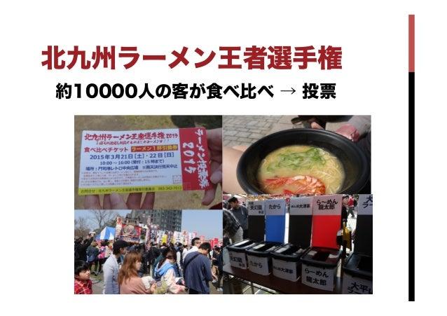 北九州ラーメン王者選手権 約10000人の客が食べ比べ → 投票