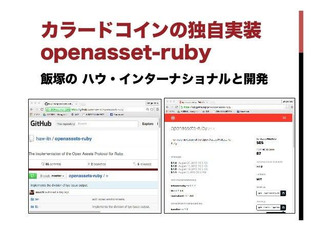 飯塚の ハウ・インターナショナルと開発 カラードコインの独自実装 openasset-ruby